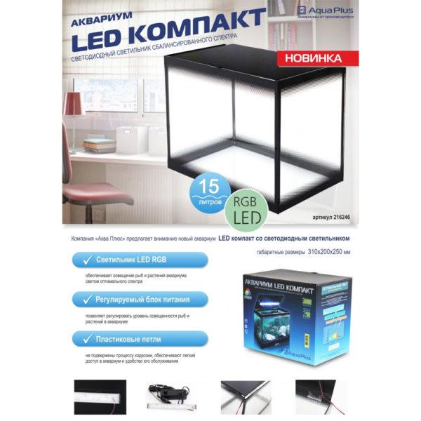 Аквариум Aquael LED Compact 15 литров